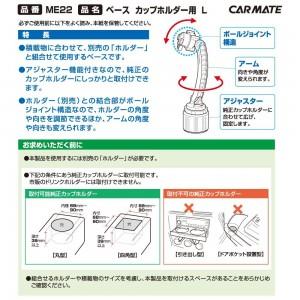 ME22 カップホルダーベース L