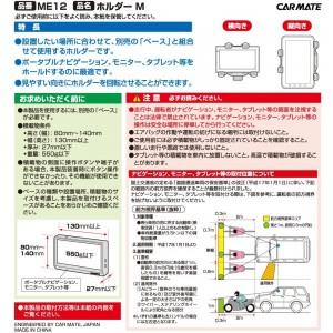 ME12 タブレットアタッチメントホルダー M