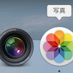 iPhone6Sを前にApertureから写真.appへ乗り換え