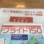 2017年淡路島ロングライド前日…台風どうなる?