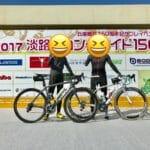 2017年淡路島ロングライド参加しました!