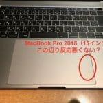 MacBook Pro 2018(15インチ)トラックパッドの反応悪い?